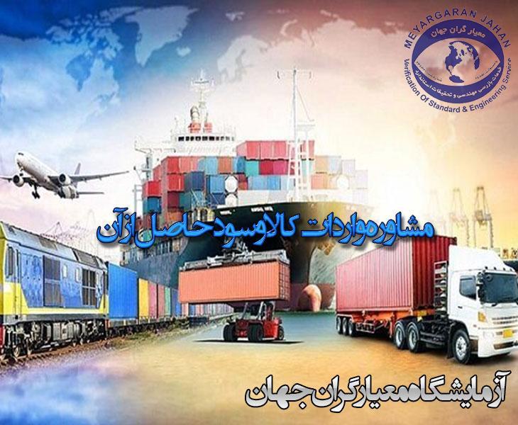 مشاوره واردات کالا و سود حاصل از آن