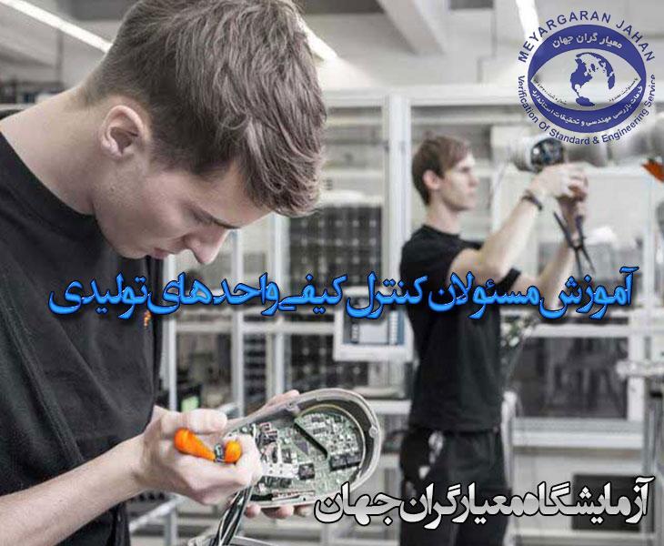 آموزش مسئولان کنترل کیفی واحد های تولیدی