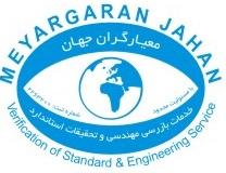 آزمایشگاه اکرودیته و مورد تایید سازمان استاندارد